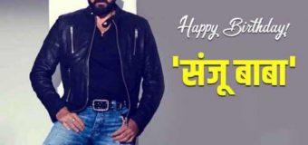 Bollywood Actor Sanjay Dutt Celebrate birthday on 29 July